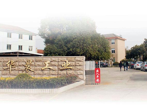 浙江华晨环保有限公司